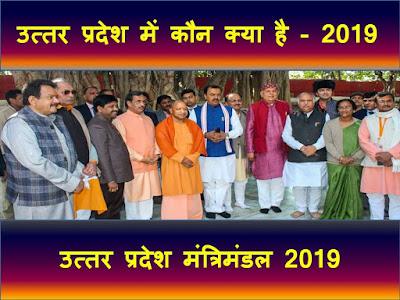 उत्तर प्रदेश मंत्रिमंडल 2019 , उत्तर प्रदेश में कौन क्या है - 2019