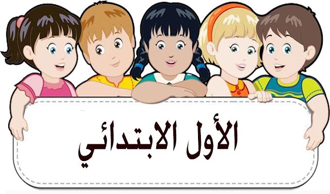 الصف الأول الابتدائي - المنهج المصري