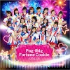 Lirik Lagu MNL48 - Koisuru Fortune Cookie (Pag-ibig Fortune Cookie)
