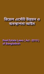 রিয়েল এস্টেট উন্নয়ন ও ব্যবস্থাপনা আইন ২০১০ Real Estate Laws ( Act -2010 )  of Bangladesh