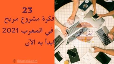 23 فكرة مشروع مربح في المغرب 2021 ابدأ به الآن