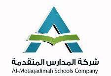 شركة المدارس المتقدمة للتعليم تعلن عن توفر  وظائف شاغرة لحملة الثانوية فما فوق
