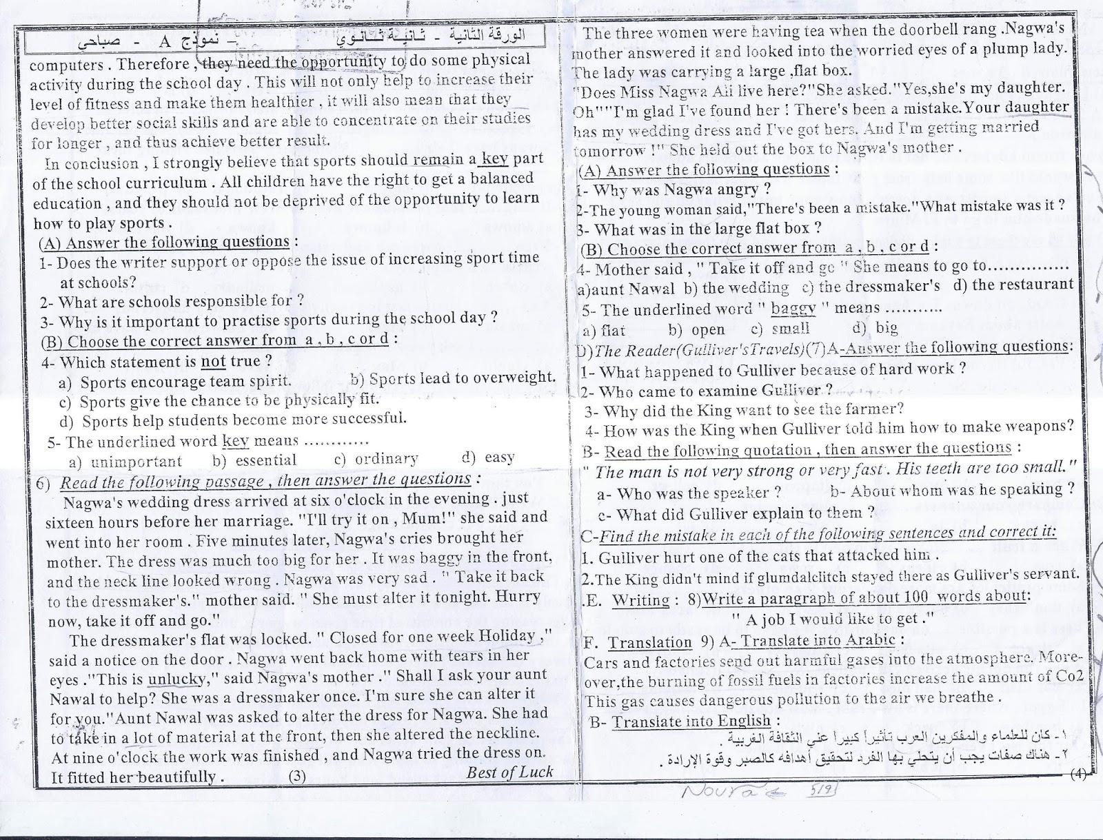 ادارة المنتزة التعليمية: امتحان العربي 2 ثانوى ترم ثان 2016 Scan0001