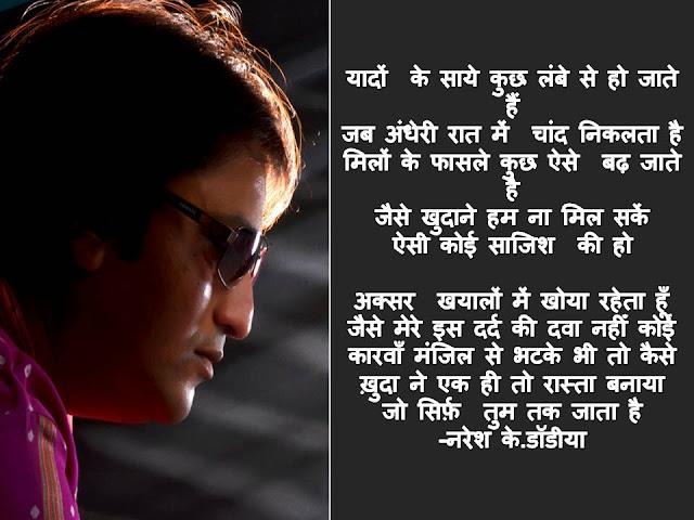 यादों  के साये कुछ लंबे से हो जाते हैं Hindi Kavita By Naresh K. Dodia