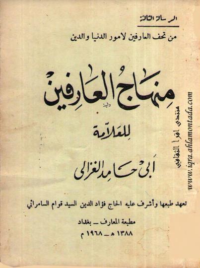 minhajul arifin pdf download karya imam ghazali