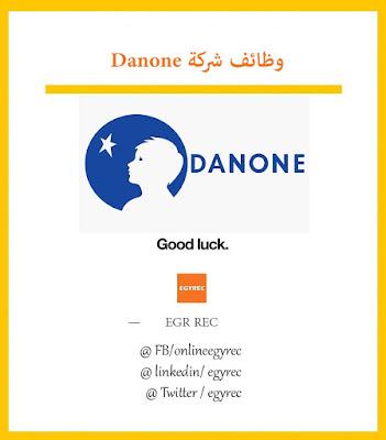 وظائف شركة دانون danone مطلوب محاسبين