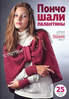 http://www.vyazemsami.ru// Вязание модно и просто. Спецвыпуск № 12-2011 Пончо, шали, палантины