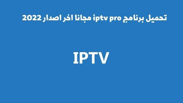 تحميل برنامج iptv pro مجانا اخر اصدار 2022