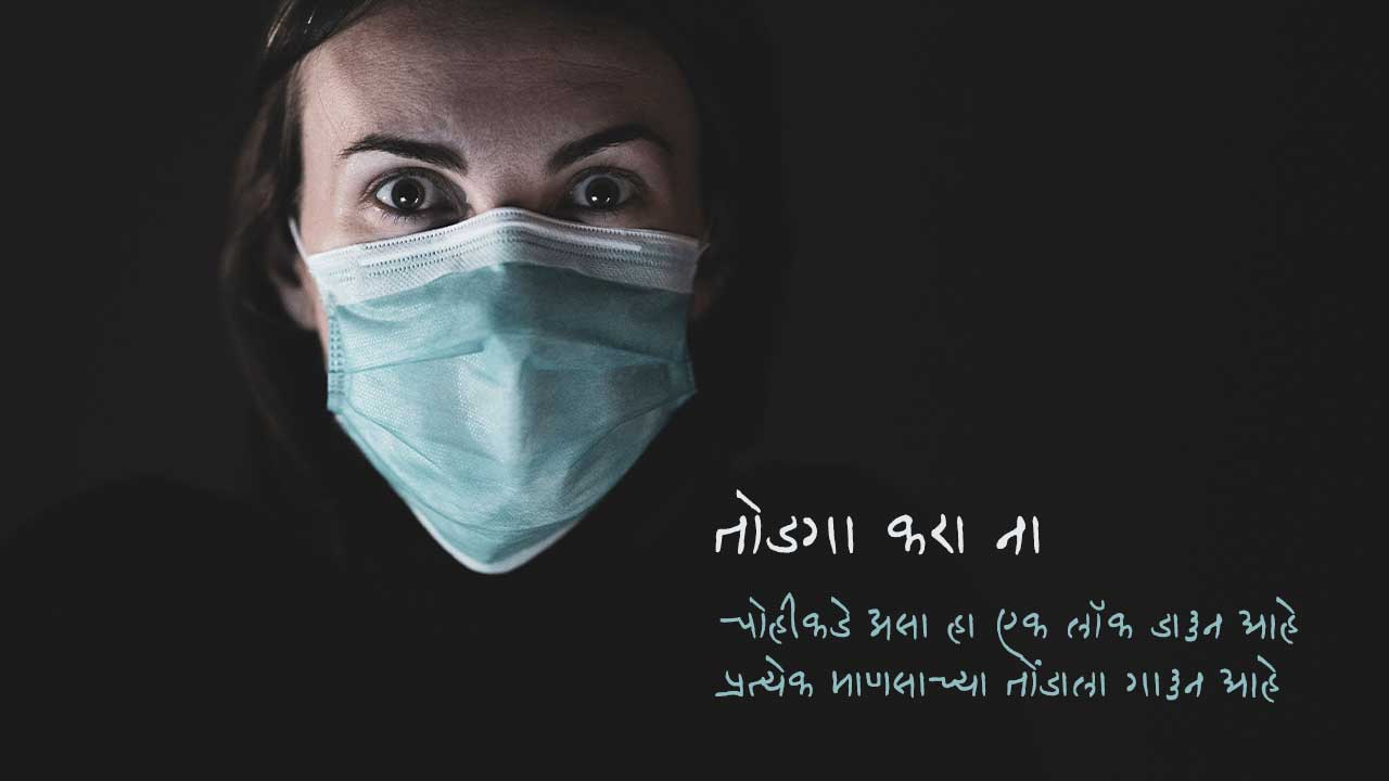 तोडगा करा ना - मराठी कविता | Todaga Kara Na - Marathi Kavita
