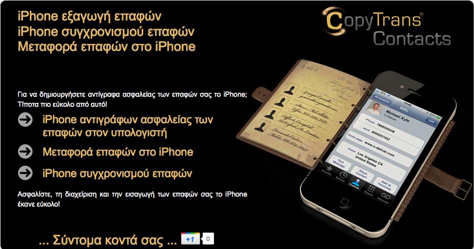 78c890c0c8 CopyTrans Contacts  Έρχεται σύντομα Mac Windows ~ AppleNow
