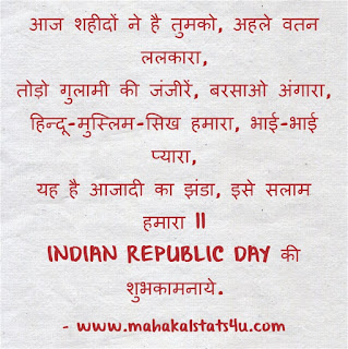 Happy Republic Day Wishes, Quotes, Greetings and Status for 2020