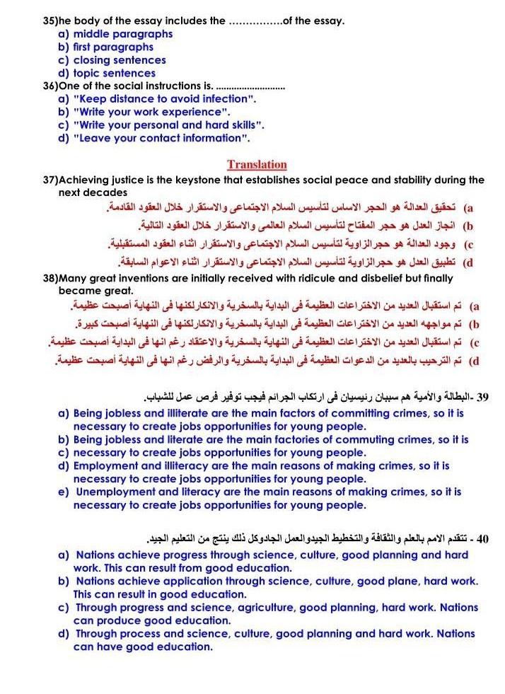 الامتحان الرسمى لغة انجليزية الثانوية العامة 2021..  40 سؤال قطعتين فهم  4 جمل ترجمه 12