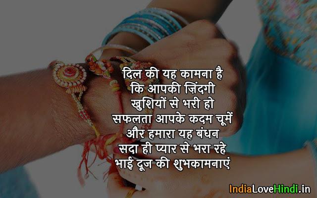 bhai dooj images hd