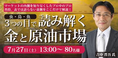 http://www.okachi.jp/seminar/detail20190727t.php