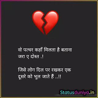 Broken Heart Sad Shayari In Hindi
