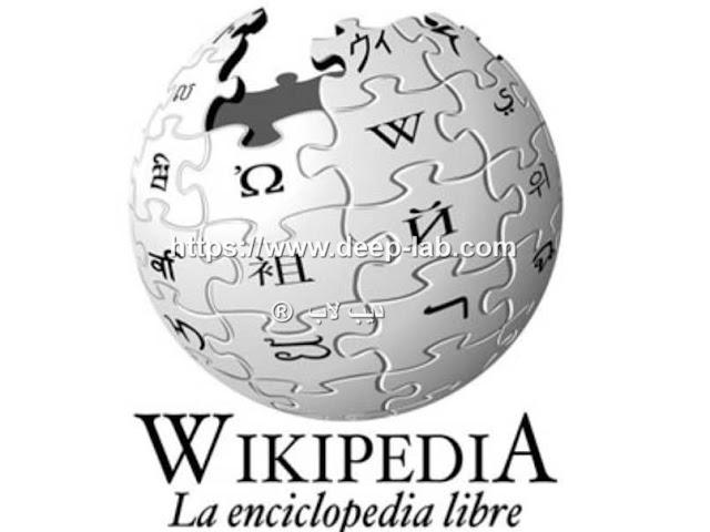 إنشاء صفحة ويكيبيديا التسجيل في ويكيبيديا تسجيل اسمك في ويكيبيديا رابط موقع ويكيبيديا ويكيبيديا 2020 ويكيبيديا كيف تنشئ مقالة إنشاء موضوع في ويكيبيديا موقع ويكيبيديا التعليمي