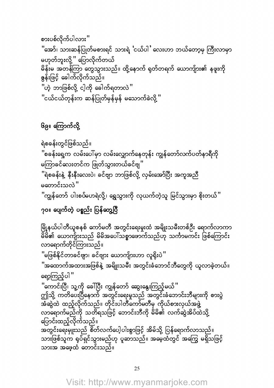 Tricky, burmese jokes