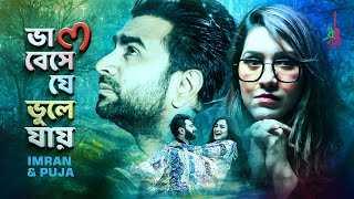 Bhalobeshe Je Bhule Jay Lyrics -  Imran Mahmudul & Puja