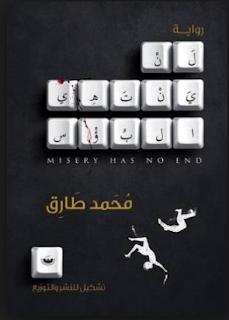 رواية أو أشد قسوة - محمد طارق