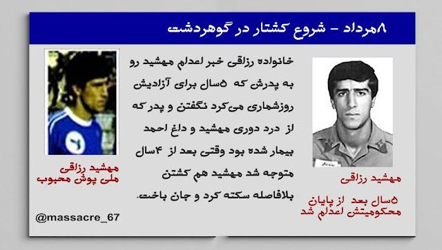 مهشید رزاقی (حسین) عضو تیم ملی فوتبال امید ایران