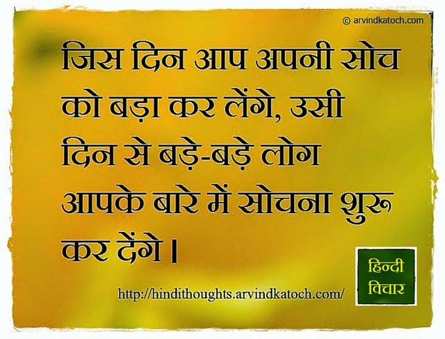 Hindi, Thought, Quote, Expand, thinking, think, big people, सोच, बड़ा