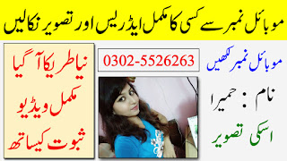 Check Mobile Number Owner 2019