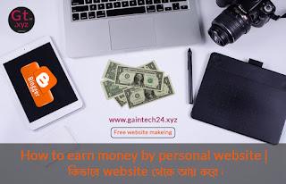 gaintech24,How to earn money by personal website , কিভাবে website থেকে আয় করে।