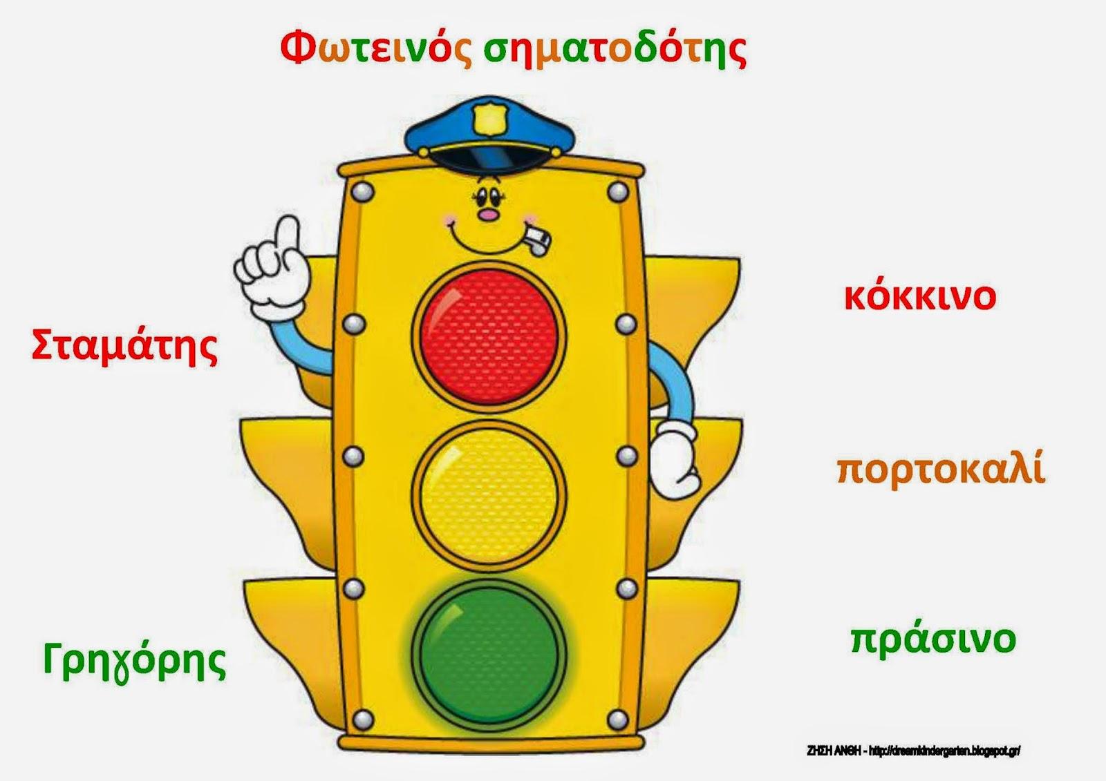 Traffic Light Worksheets And Lights