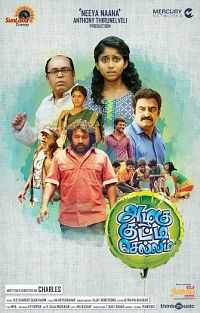 Azhagu Kutti Chellam (2016) Tamil Movie DVDScr 300MB