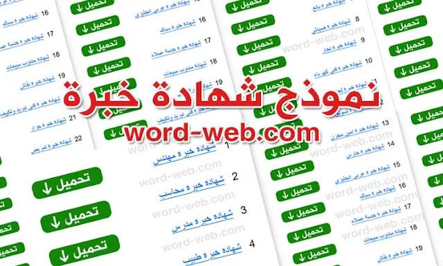 نموذج شهادة خبرة عربي DOC PDF انجليزي word