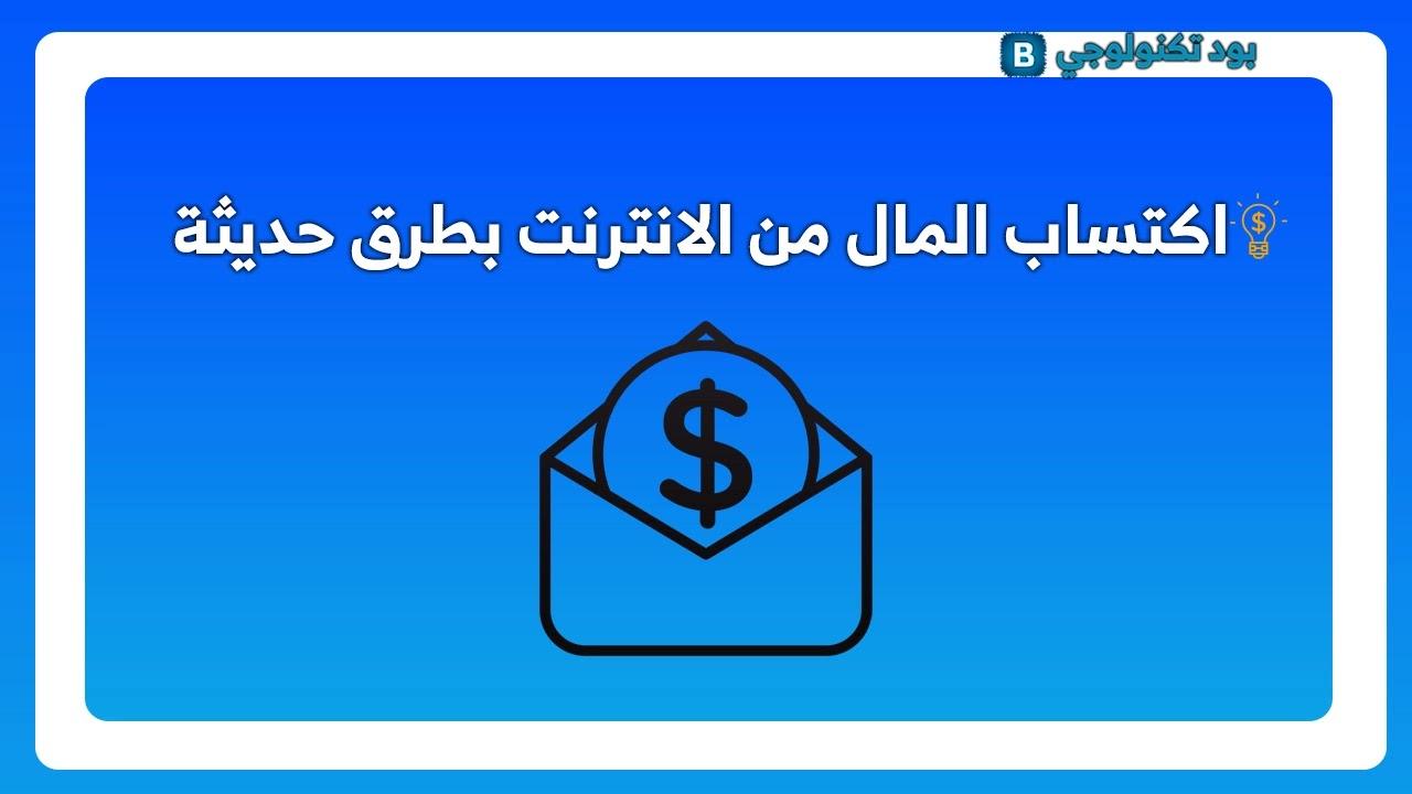 اكتساب المال من الانترنت, طرق ربح المال عبر الانترنت
