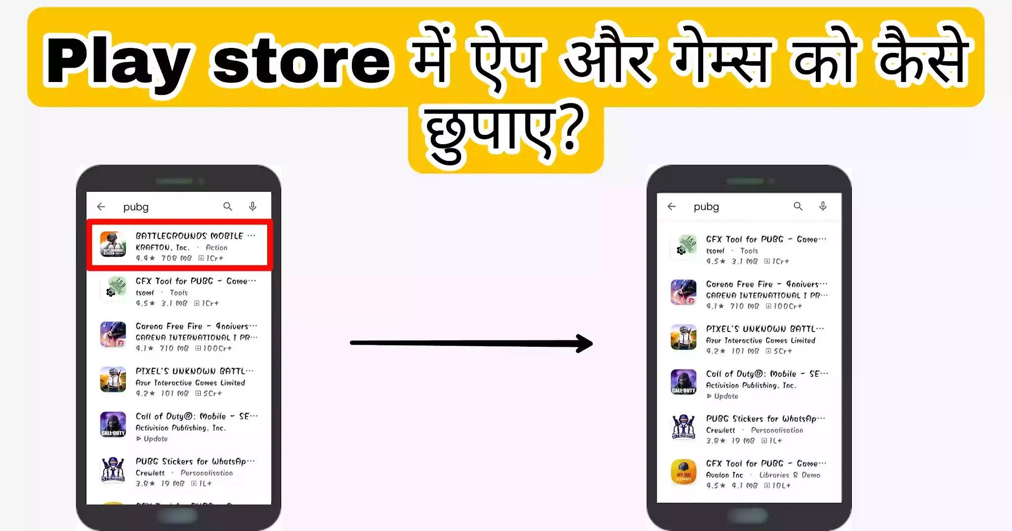 Play-store-me-app-aur-games-kaise-chupaye