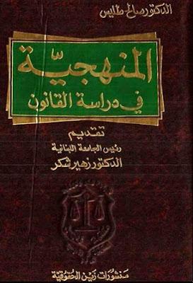 تحميل كتاب المنهجية في دراسة القانون