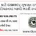 GSRTC Bhavnagar Recruitment for Apprentice Post 2021