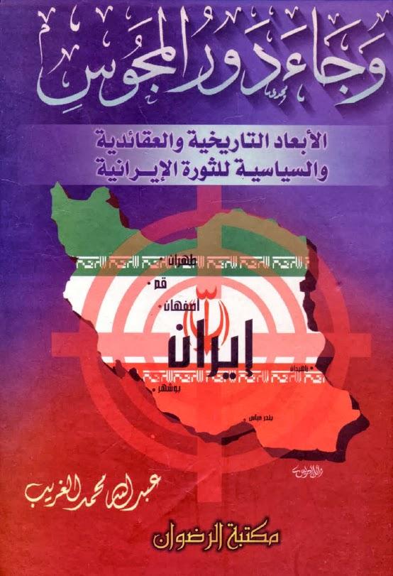 كتاب وجاء دور المجوس pdf