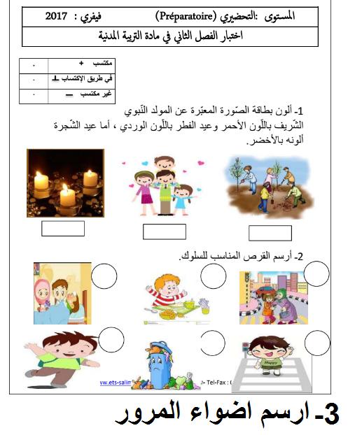 نماذج اختبارات التربية المدنية الفصل الثاني قسم التحضيري