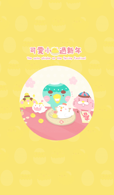 The cute chicks at the Spring Festival