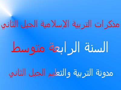 مذكرات التربية الإسلامية لسنة الرابعة متوسط الجيل الثاني