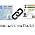 Pan Card Aadhar Card Ke Saath Link Kaise Kare Ghar Baithe