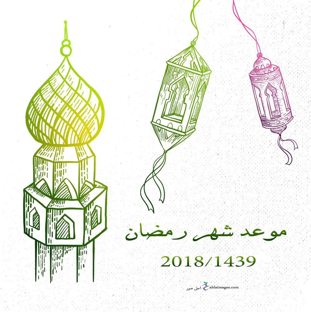 موعد رمضان 2019 تاريخ اول يوم رمضان فى جميع دول العالم