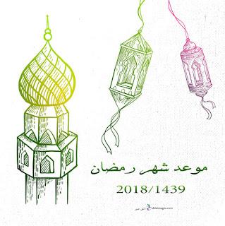 موعد أول ايام شهر رمضان 2018-1439