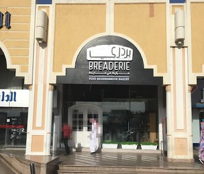 منيو مخبز بردري وارقام التواصل لجميع الفروع