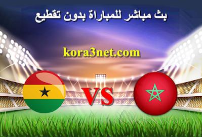 مباراة المغرب وغانا