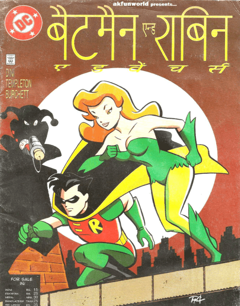 बैटमैन और रोबिन एडवेंचर भाग-3 पीडीऍफ़ पुस्तक हिंदी में | Batman Aur Robin Adventures Part-3 PDF Book In Hindi