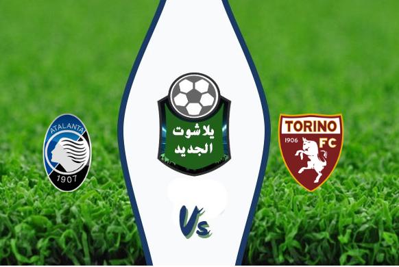 نتيجة مباراة تورينو وأتلانتا اليوم السبت 25-01-2020 الدوري الإيطالي