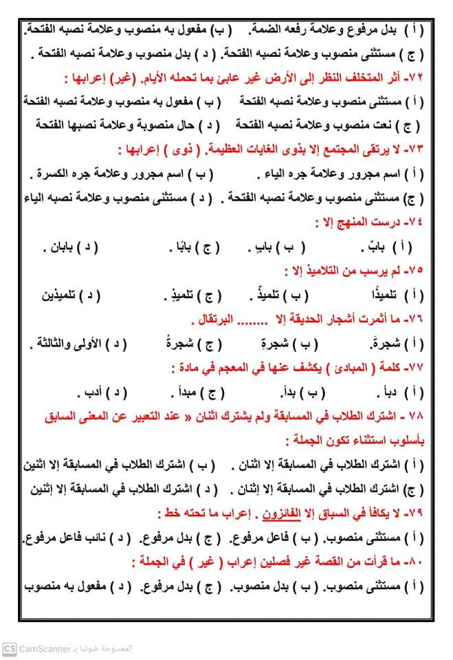 أسئلة على أسلوب الاستثناء من كتاب الأضواء أولى وتالتة ثانوى بالإجابات 5
