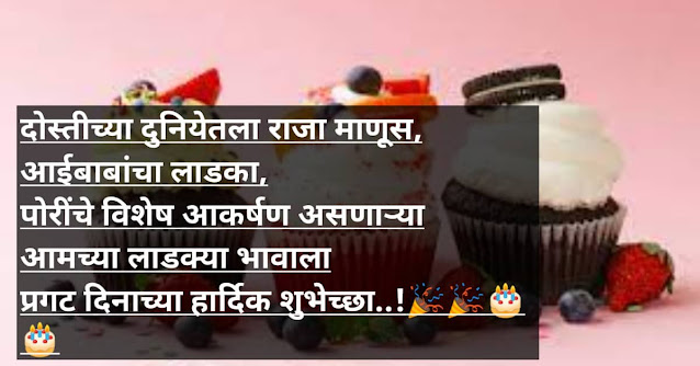 funny-wishes-for-friend in-marathi