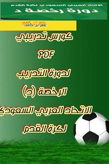 كورس تدريبي PDF لدورة التدريب الرخصة (د) الاتحاد العربي السعودي لكرة القدم