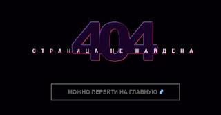 тёмная страница 404