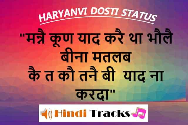हरियाणवी दोस्ती स्टेटस 2020 - Haryanvi Dosti Status 2020